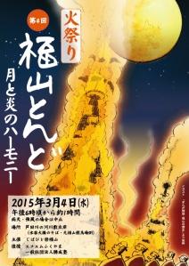 福山とんど2015表